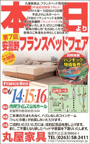 丸屋家具_13年6朁E3日付_明日よりCS3