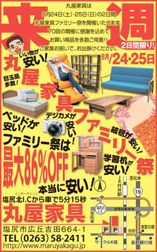 13_02MARUYAfamily_予告83ÁE33