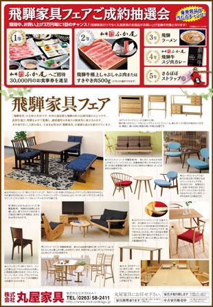 飛騨の家具チラシ_ura