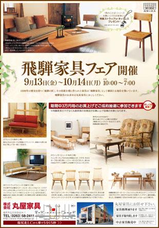 飛騨の家具チラシ_omote