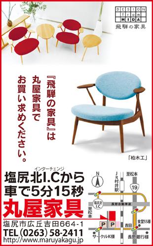 飛騨の家具_飛騨産業83ÁE33_ol