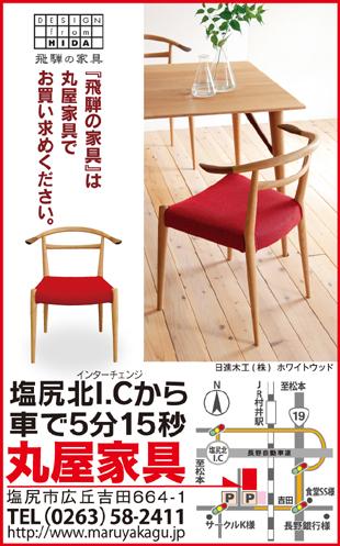 飛騨の家具_日進83ÁE33_ol