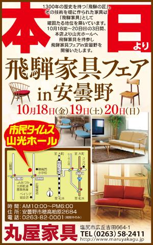 丸屋家具_6朁E日付_予告号CS3