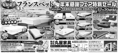 2013_12_丸屋フランスベチEƒˆã'™_きち庁E¼E画像可