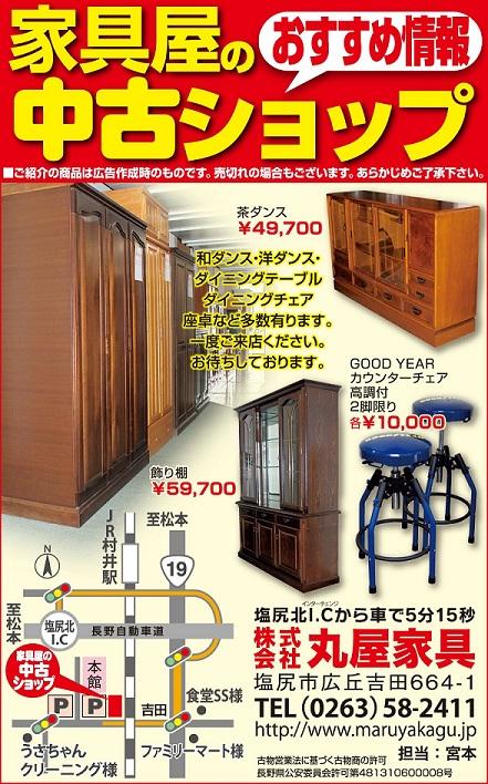 中古ショップH27.11.20