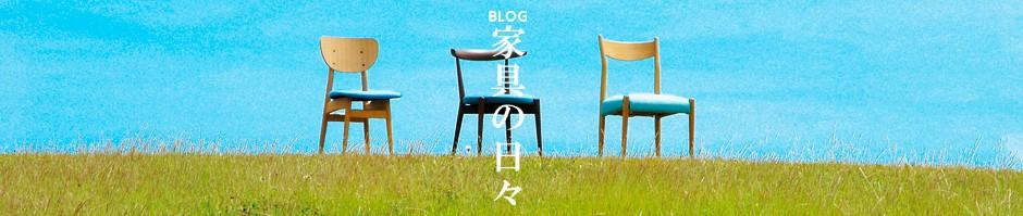 BLOG 家具の日々|丸屋家具|松本市・塩尻市 木の家具、こだわりの家具の専門店