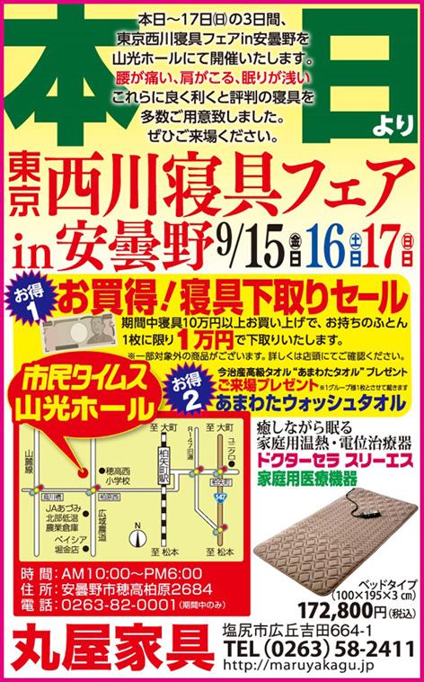 西川H29.9.15タイムス