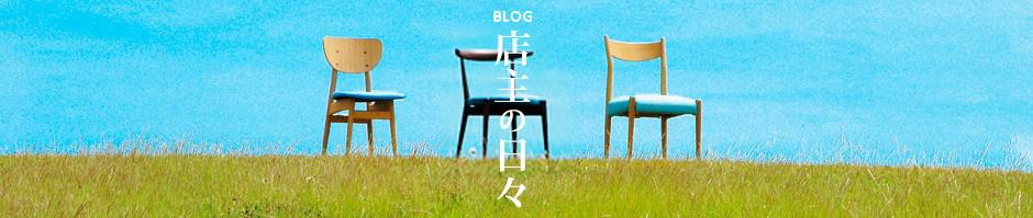 BLOG 店主の日々|丸屋家具|松本市・塩尻市 木の家具、こだわりの家具の専門店